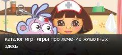каталог игр- игры про лечение животных здесь