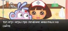 топ игр- игры про лечение животных на сайте