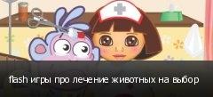 flash игры про лечение животных на выбор