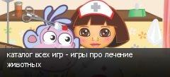 каталог всех игр - игры про лечение животных