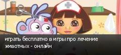 играть бесплатно в игры про лечение животных - онлайн