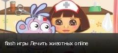 flash игры Лечить животных online