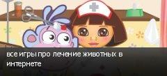 все игры про лечение животных в интернете