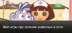 flash игры про лечение животных в сети