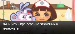 мини игры про лечение животных в интернете