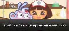 играй онлайн в игры про лечение животных