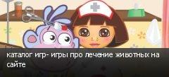 каталог игр- игры про лечение животных на сайте