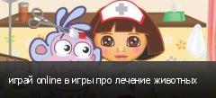 играй online в игры про лечение животных