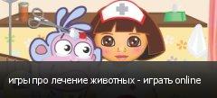 игры про лечение животных - играть online