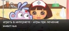 играть в интернете - игры про лечение животных
