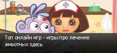Топ онлайн игр - игры про лечение животных здесь