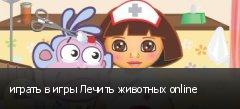 играть в игры Лечить животных online