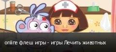 online флеш игры - игры Лечить животных