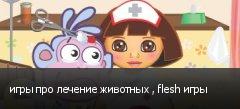 игры про лечение животных , flesh игры