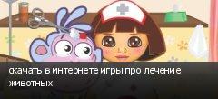 скачать в интернете игры про лечение животных