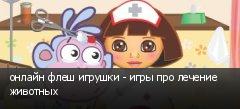 онлайн флеш игрушки - игры про лечение животных