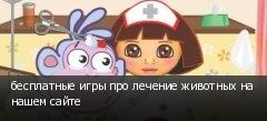 бесплатные игры про лечение животных на нашем сайте