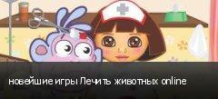 новейшие игры Лечить животных online
