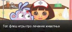 Топ флеш игры про лечение животных