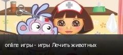 online игры - игры Лечить животных