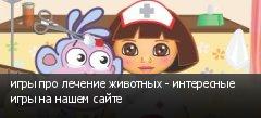 игры про лечение животных - интересные игры на нашем сайте