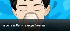 играть в Лечить людей online
