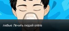 любые Лечить людей online