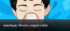 новейшие Лечить людей online
