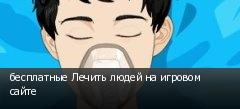 бесплатные Лечить людей на игровом сайте