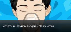 играть в Лечить людей - flash игры