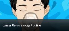 флеш Лечить людей online