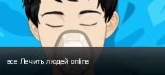 все Лечить людей online