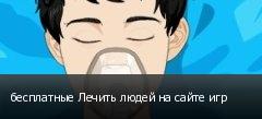 бесплатные Лечить людей на сайте игр