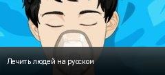 Лечить людей на русском