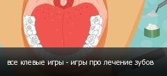 все клевые игры - игры про лечение зубов