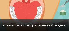 игровой сайт- игры про лечение зубов здесь