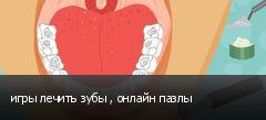 игры лечить зубы , онлайн пазлы
