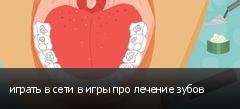играть в сети в игры про лечение зубов