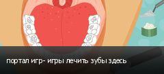 портал игр- игры лечить зубы здесь