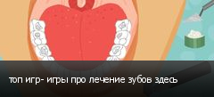 топ игр- игры про лечение зубов здесь