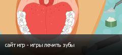 сайт игр - игры лечить зубы