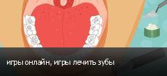 игры онлайн, игры лечить зубы