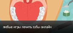 любые игры лечить зубы онлайн