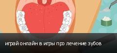 играй онлайн в игры про лечение зубов