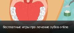 бесплатные игры про лечение зубов online