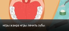 игры жанра игры лечить зубы