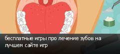 бесплатные игры про лечение зубов на лучшем сайте игр
