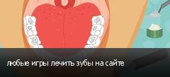 любые игры лечить зубы на сайте