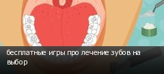 бесплатные игры про лечение зубов на выбор