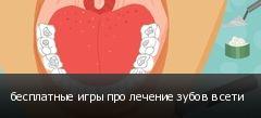 бесплатные игры про лечение зубов в сети